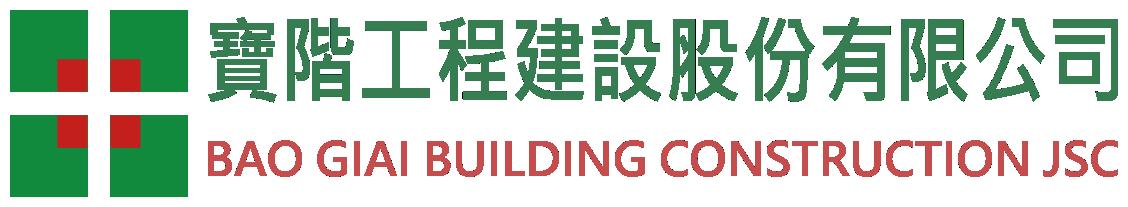寶階工程建設股份公司